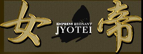 Soapland Yoshiwara Brothel Tokyo | JYOTEI ロゴ